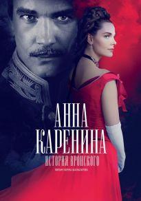 Cartel de la película Anna Karenina. La venganza es el perdón