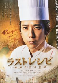 Cartel de la película El cocinero de los últimos deseos