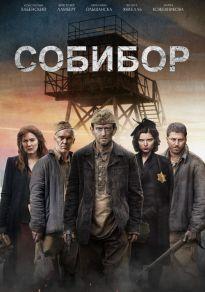 Cartel de la película Sobibor