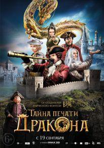 Cartel de la película El misterio del dragón