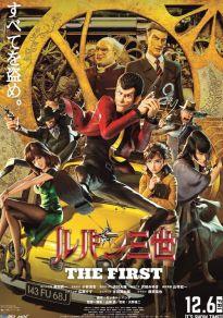 Cartel de la película Lupin III: The First