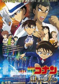 Cartel de la película Detective Conan: El puño de zafiro azul